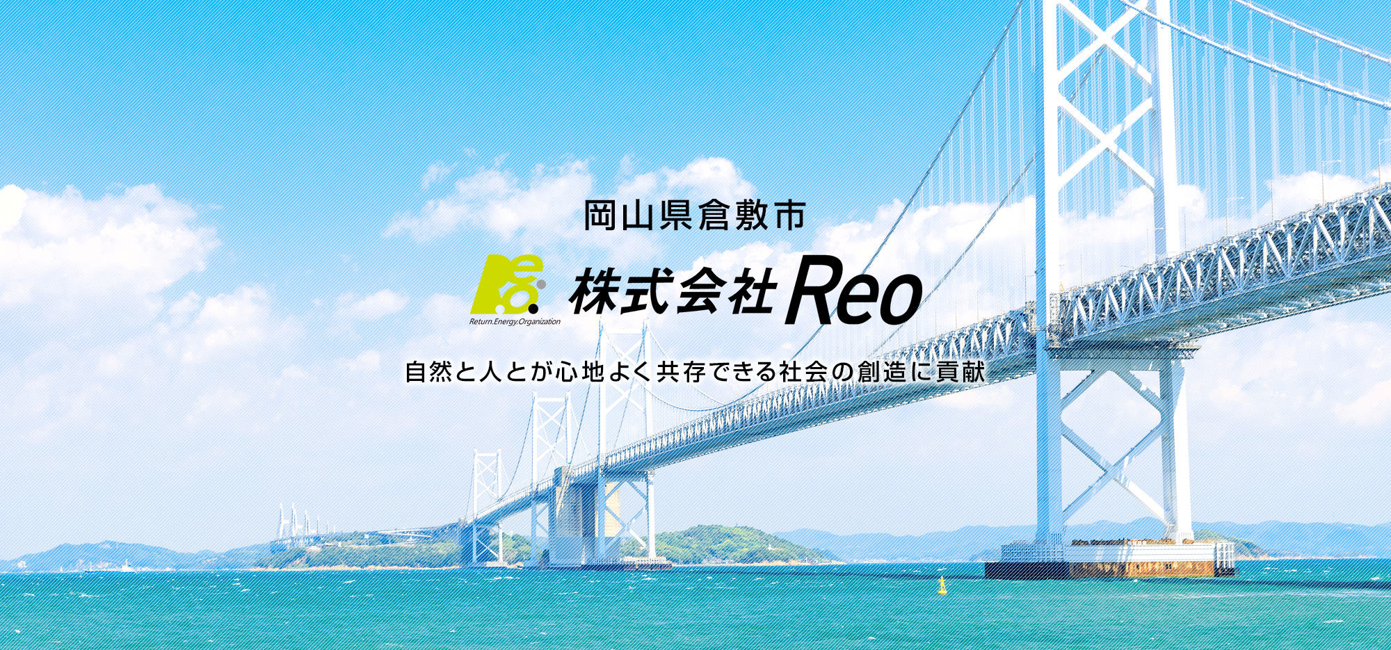 株式会社Reo 自然と人とが心地よく共存できる社会の創造に貢献