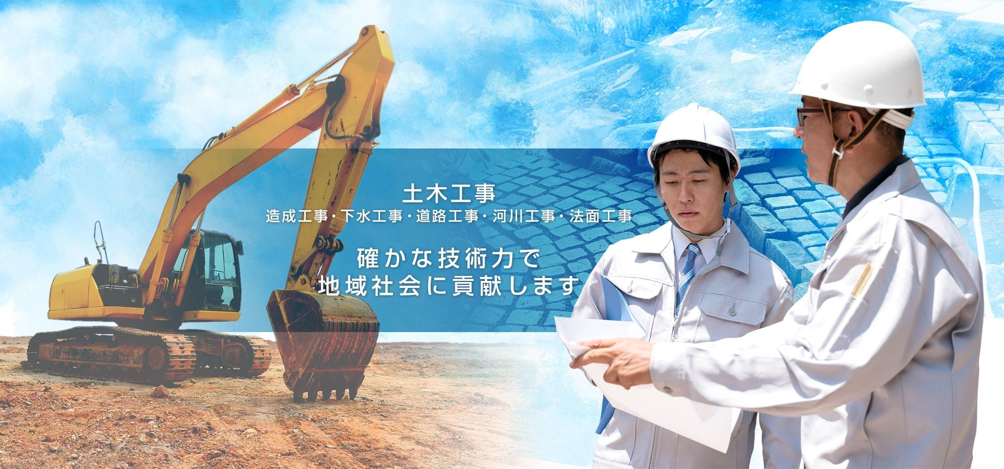 土木工事 造成工事・下水工事・道路工事・河川工事・法面工事 確かな技術力で地域社会に貢献します